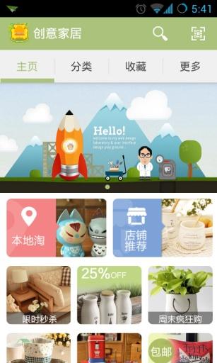 免費下載購物APP|创意家居 app開箱文|APP開箱王