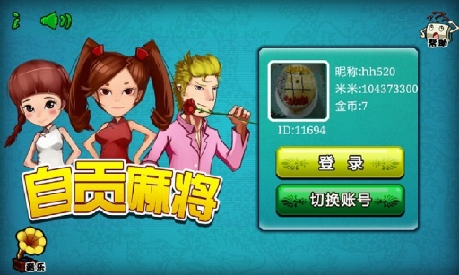 玩免費棋類遊戲APP|下載自贡麻将 app不用錢|硬是要APP