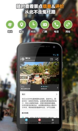 【免費生活App】首尔-穷游城市指南-APP點子