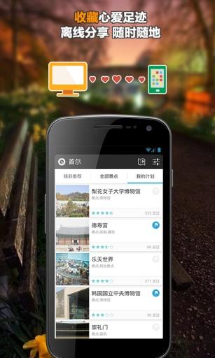 玩免費生活APP|下載首尔-穷游城市指南 app不用錢|硬是要APP