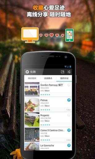 【免費生活App】伦敦-穷游城市指南-APP點子