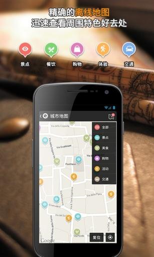 玩免費生活APP|下載罗马-穷游城市指南 app不用錢|硬是要APP