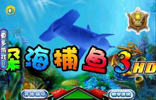 深海捕鱼3-HD版