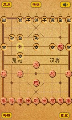 象棋殘局遊戲 - APP試玩 - 傳說中的挨踢部門