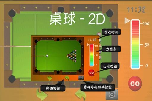 【免費棋類遊戲App】桌球-2D-APP點子