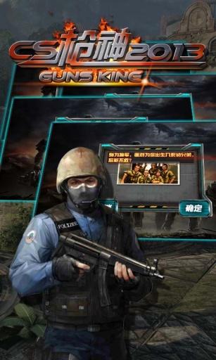 玩免費格鬥快打APP|下載CS枪神2013 app不用錢|硬是要APP