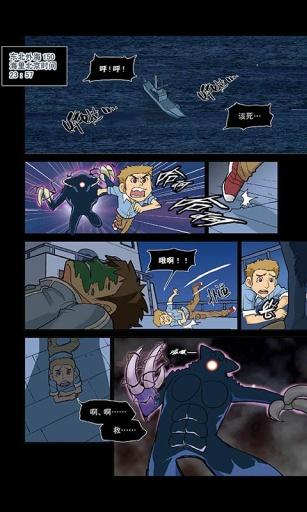 铠甲勇士 漫画版