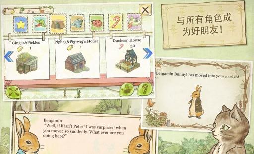 玩免費模擬APP|下載彼得兔的庄园 app不用錢|硬是要APP
