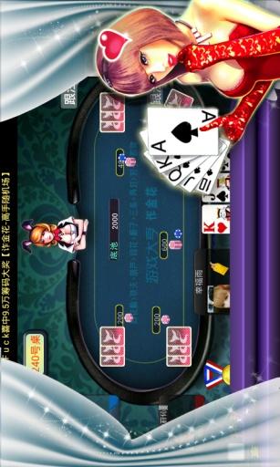 天天爱扑克