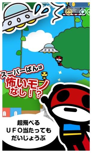 無料动作Appの飞天小熊猫 飛べ!ぱんだにあ 記事Game