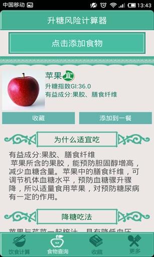 糖尿病升糖风险指数计算器 生活 App-愛順發玩APP