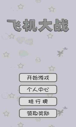 全民飞机大战攻略|不限時間玩教育App-APP試玩 - 傳說中的挨踢部門