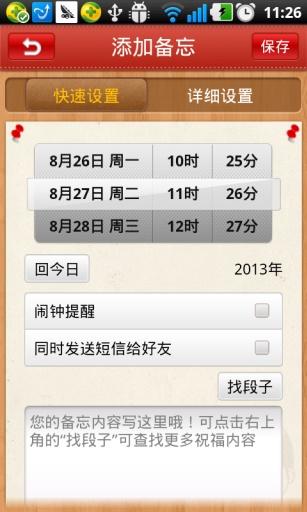 便便签 生活 App-愛順發玩APP