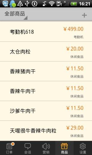 QQ商铺 生活 App-癮科技App
