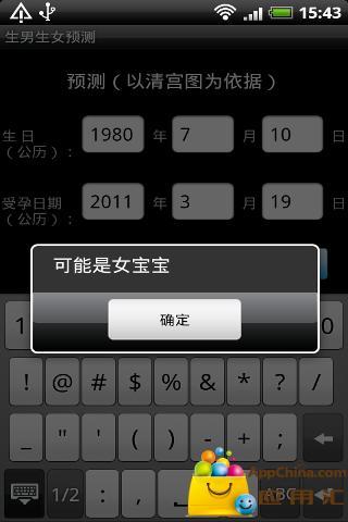 【免費生活App】生男生女预测-APP點子
