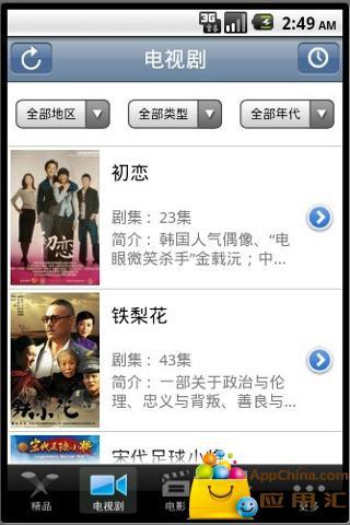 华语热播剧场 媒體與影片 App-愛順發玩APP
