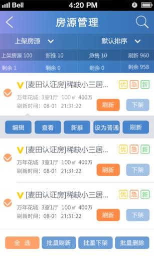 【免費工具App】口袋经纪人-APP點子