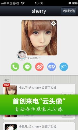 头像淘淘-qq微信通讯录必备