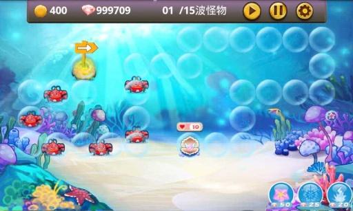 海底防御截图2