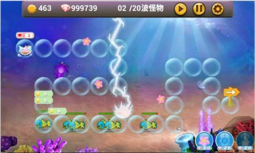 海底防御截图3