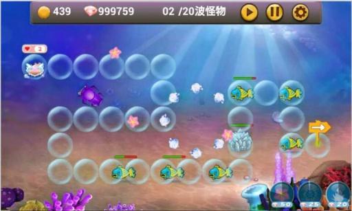 海底防御截图4