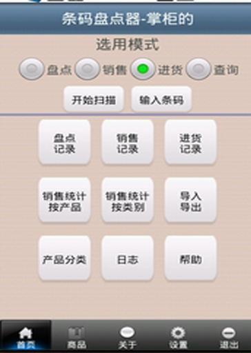 条码盘点器-仓管家 条码扫描