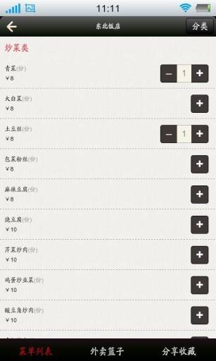 玩生活App|乐查外卖免費|APP試玩