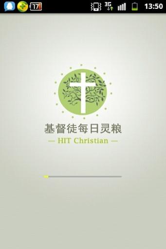 基督徒每日灵粮