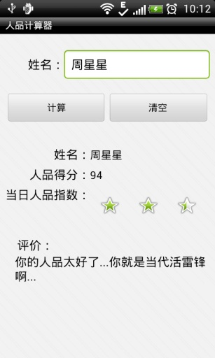 人品计算器 生活 App-愛順發玩APP