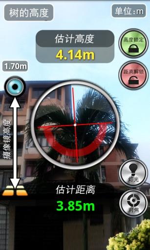 自动·距离测量截图1