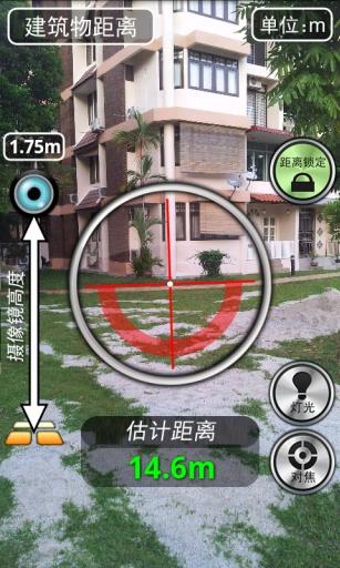 自动·距离测量截图2