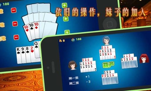 【免費棋類遊戲App】疯狂十三张-APP點子