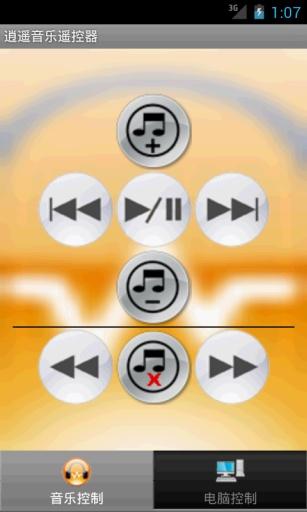 逍遥音乐遥控器