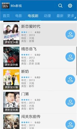 玩媒體與影片App|7060影视免費|APP試玩
