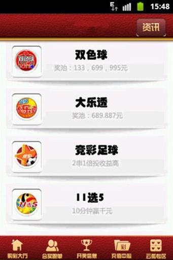 【Android App】電子發票、台灣樂透彩程式介紹- 手機新聞| ePrice ...