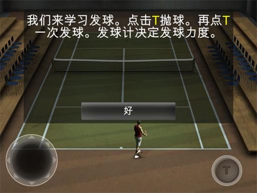 跨界网球2截图0