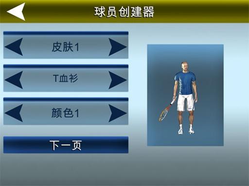 跨界网球2截图3