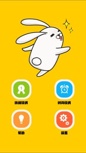 玩賽車遊戲App 天天兔跑跑免費 APP試玩