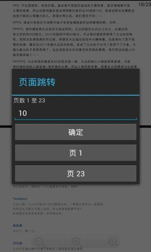 免费PDF阅读器截图2