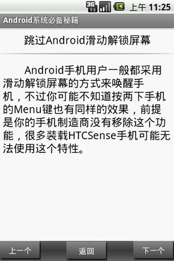Android系统必备秘籍