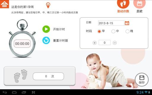 玩免費生活APP|下載孕期四十周HD app不用錢|硬是要APP