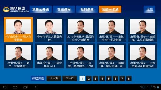 精华e学堂 生產應用 App-愛順發玩APP