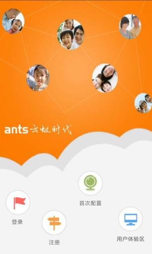玩免費生活APP|下載360ants app不用錢|硬是要APP