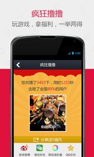 福利汇 生活 App-愛順發玩APP