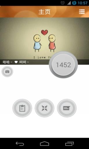 爱情时间截图2