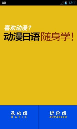动漫日语随身学II