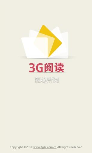 【免費書籍App】校园猎手-APP點子