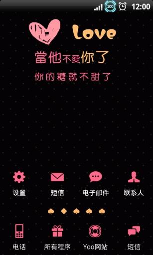 YOO主题-心语心愿 工具 App-癮科技App