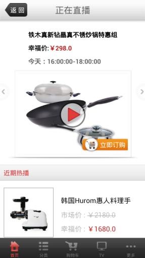 央广购物截图3