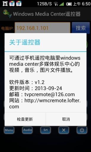 WMC媒体中心遥控器 工具 App-癮科技App